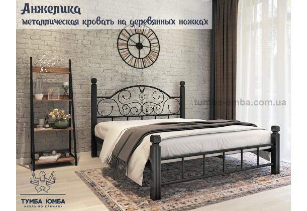 фото стандартная металлическая кровать на деревянных ногах Анжелика Металл-Дизайн в спальню, на дачу или в гостиницу дешево от производителя с доставкой по всей Украине