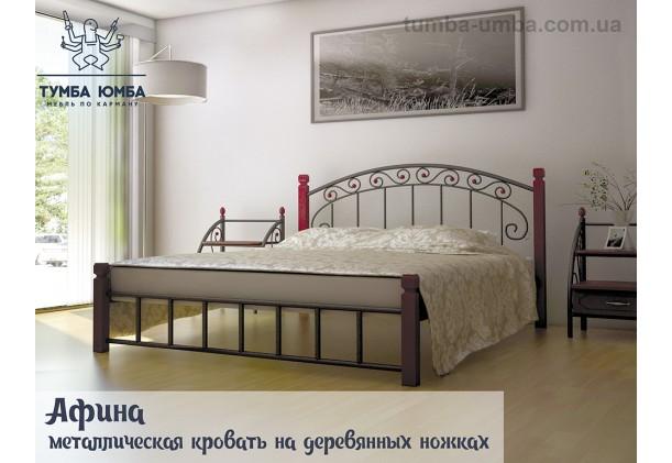 фото стандартная металлическая кровать на деревянных ногах Афина Металл-Дизайн в спальню, на дачу или в гостиницу дешево от производителя с доставкой по всей Украине