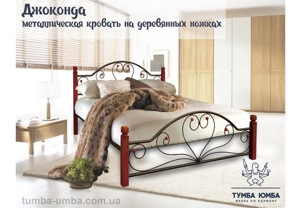 фото стандартная металлическая кровать Джоконда на деревянных ногах Металл-Дизайн в спальню, на дачу или в гостиницу дешево от производителя с доставкой по всей Украине