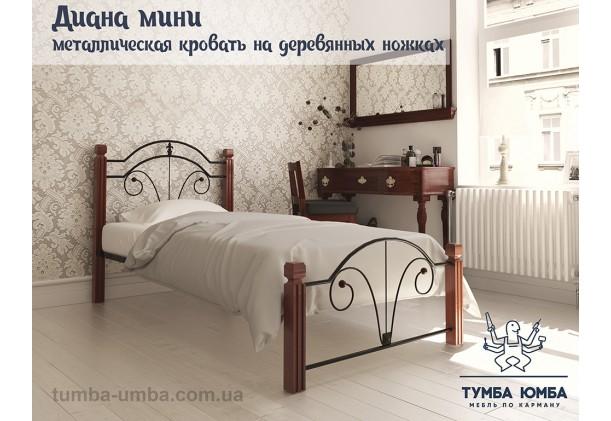 фото стандартная односпальная металлическая кровать Диана на деревянных ногах Металл-Дизайн в спальню, на дачу или в гостиницу дешево от производителя с доставкой по всей Украине