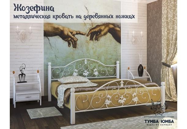фото стандартная металлическая кровать Жозефина на деревянных ногах Металл-Дизайн в спальню, на дачу или в гостиницу дешево от производителя с доставкой по всей Украине