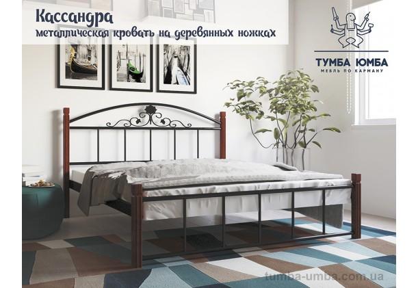 фото стандартная металлическая кровать Кассандра на деревянных ногах Металл-Дизайн в спальню, на дачу или в гостиницу дешево от производителя с доставкой по всей Украине