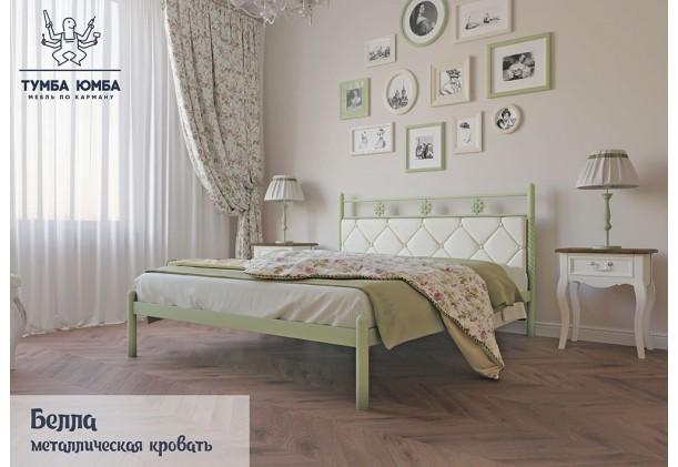 фото стандартная металлическая кровать Белла Металл-Дизайн в спальню, на дачу или в гостиницу дешево от производителя с доставкой по всей Украине