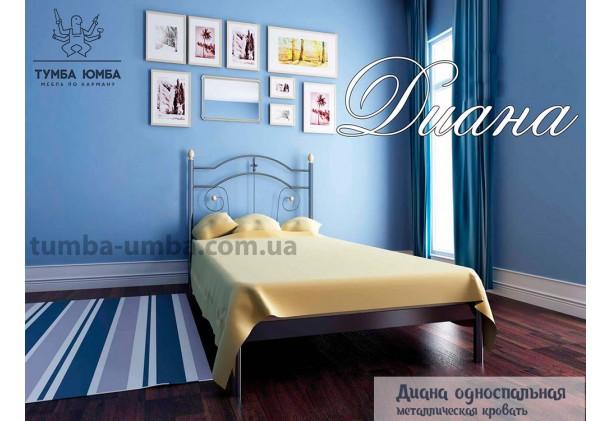 фото стандартная односпальная металлическая кровать Диана Металл-Дизайн в спальню, на дачу или в гостиницу дешево от производителя с доставкой по всей Украине