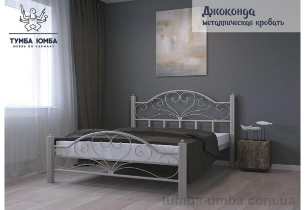 фото стандартная металлическая кровать Джоконда Металл-Дизайн в спальню, на дачу или в гостиницу дешево от производителя с доставкой по всей Украине