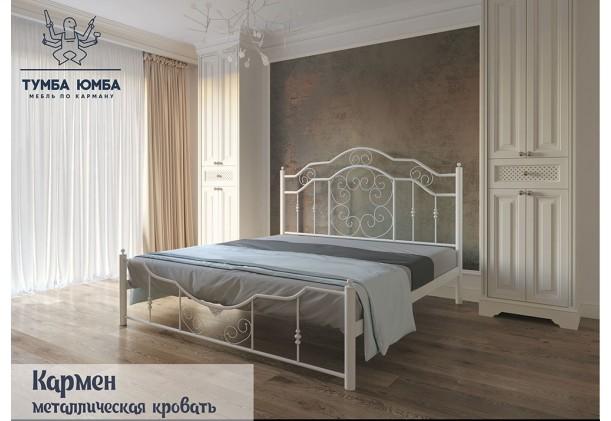 фото стандартная металлическая кровать Кармен Металл-Дизайн в спальню, на дачу или в гостиницу дешево от производителя с доставкой по всей Украине