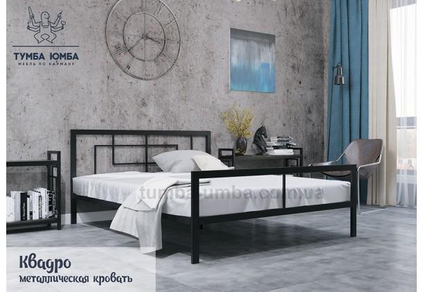 фото стандартная односпальная металлическая кровать Квадро Металл-Дизайн в спальню, на дачу или в гостиницу дешево от производителя с доставкой по всей Украине