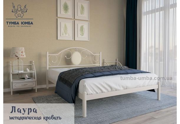 фото стандартная металлическая кровать Лаура Металл-Дизайн в спальню, на дачу или в гостиницу дешево от производителя с доставкой по всей Украине