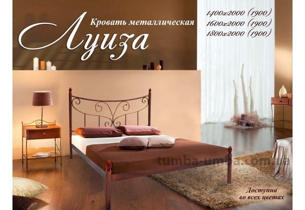 фото стандартная металлическая кровать Луиза Металл-Дизайн в спальню, на дачу или в гостиницу дешево от производителя с доставкой по всей Украине