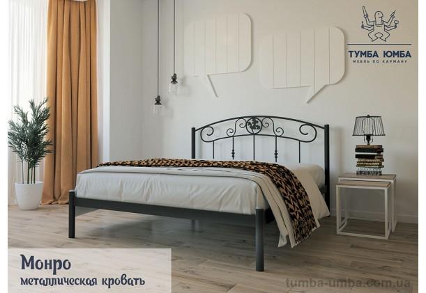 фото стандартная металлическая кровать Монро Металл-Дизайн в спальню, на дачу или в гостиницу дешево от производителя с доставкой по всей Украине