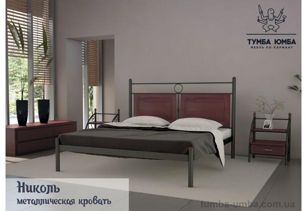 фото стандартная односпальная металлическая кровать Николь Металл-Дизайн в спальню, на дачу или в гостиницу дешево от производителя с доставкой по всей Украине