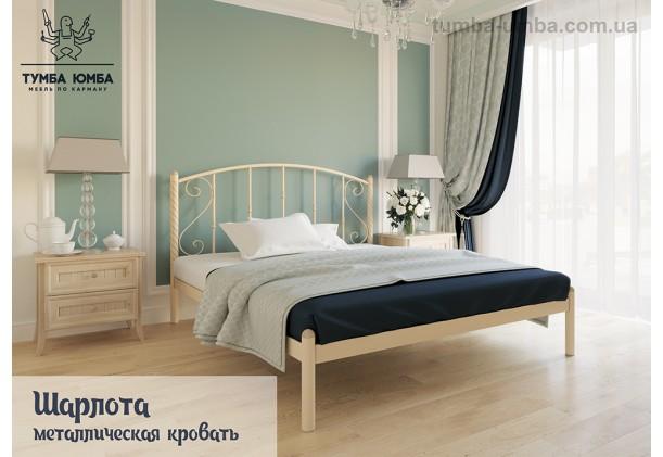 фото стандартная металлическая кровать Шарлотта Металл-Дизайн в спальню, на дачу или в гостиницу дешево от производителя с доставкой по всей Украине