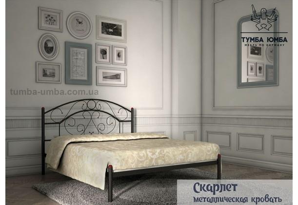 фото стандартная металлическая кровать Скарлет Металл-Дизайн в спальню, на дачу или в гостиницу дешево от производителя с доставкой по всей Украине