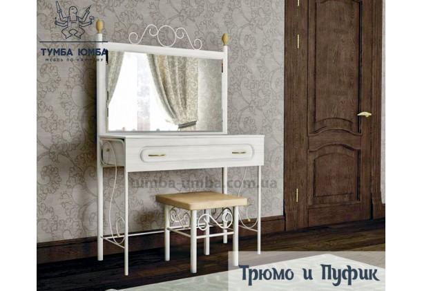 Фото металлическое Трюмо и пуфик с ящиком для косметики в спальню или прихожую дешево от производителя с доставкой по всей Украине