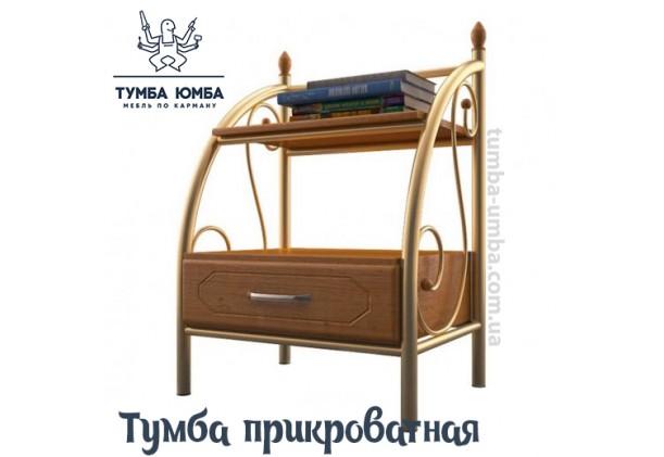 Живое фото металлической прикроватной тумбы с ящиком в спальню дешево от производителя Металл-Дизайн. Бесплатная достака по всей Украине