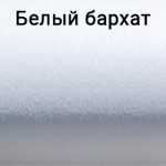 Белый бархат +70грн