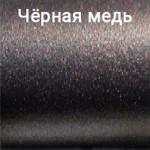 Чёрная медь +90грн