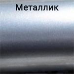 Металлик +280грн