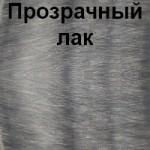 Прозрачный лак +140грн