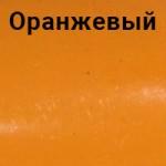 Оранжевый +490грн