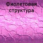 Фиолетовая структура +520грн