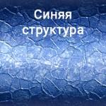 Синяя структура +520грн
