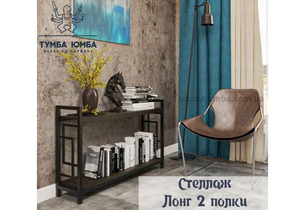 фото недорогой стеллаж 2 полки лонг серия Квадро для книг в гостинную, над столом, кухню или прихожую в интернет-магазине мебели эконом-класса TUMBA-UMBA™