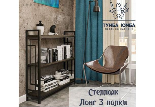 фото недорогой стеллаж 3 полки лонг серия Квадро для книг в гостинную, над столом, кухню или прихожую в интернет-магазине мебели эконом-класса TUMBA-UMBA™