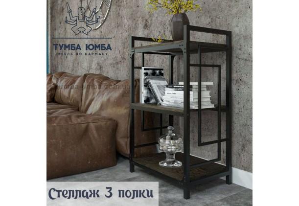 фото недорогой стеллаж 3 полки серия Квадро для книг в гостинную, над столом, кухню или прихожую в интернет-магазине мебели эконом-класса TUMBA-UMBA™
