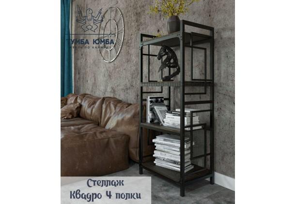 фото недорогой стеллаж 4 полки серия Квадро для книг в гостинную, над столом, кухню или прихожую в интернет-магазине мебели эконом-класса TUMBA-UMBA™