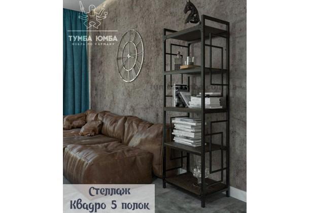 фото недорогой стеллаж 5 полок серия Квадро для книг в гостинную, над столом, кухню или прихожую в интернет-магазине мебели эконом-класса TUMBA-UMBA™