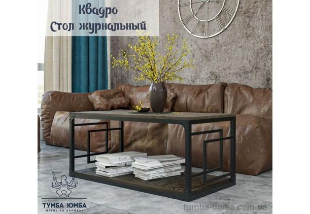 фото недорогой современный журнальный стол Серии Квадро Металл-Дизайн в интернет-магазине мебели эконом-класса TUMBA-UMBA™