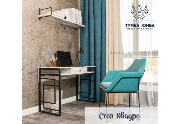 Фото готовый прямой стандартный стол Квадро в офис, для дома дешево от производителя с доставкой по всей Украине