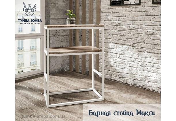 Фото недорогая барная стойка Модуль Макси для бара в стиле лофт дешево от производителя. Бесплатная доставка.