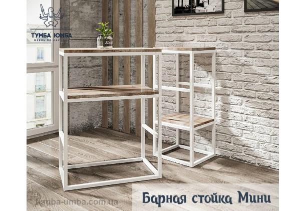 Фото недорогая барная стойка Модуль Мини для бара в стиле лофт дешево от производителя. Бесплатная доставка.