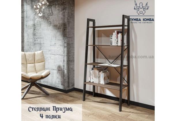 фото недорогой стеллаж серия Призма для книг в гостинную, над столом, кухню или прихожую в интернет-магазине мебели эконом-класса TUMBA-UMBA™