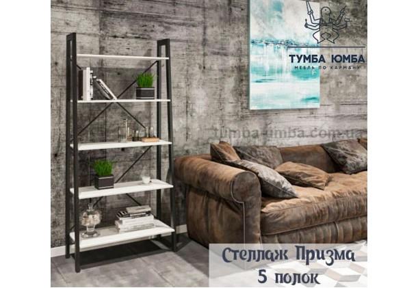фото недорогой стеллаж 5 полок серия Призма для книг в гостинную, над столом, кухню или прихожую в интернет-магазине мебели эконом-класса TUMBA-UMBA™