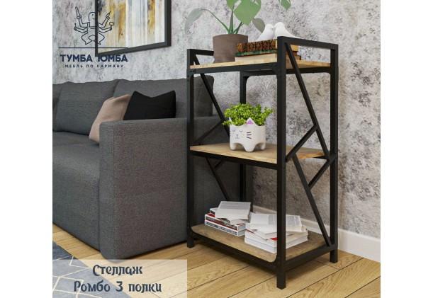 фото недорогой стеллаж 3 полки серия Ромбо для книг в гостинную, над столом, кухню или прихожую в интернет-магазине мебели эконом-класса TUMBA-UMBA™