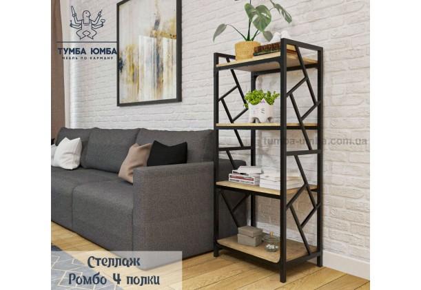 фото недорогой стеллаж 4 полки серия Ромбо для книг в гостинную, над столом, кухню или прихожую в интернет-магазине мебели эконом-класса TUMBA-UMBA™