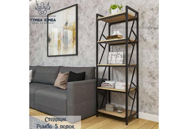 фото недорогой стеллаж 5 полок серия Ромбо для книг в гостинную, над столом, кухню или прихожую в интернет-магазине мебели эконом-класса TUMBA-UMBA™