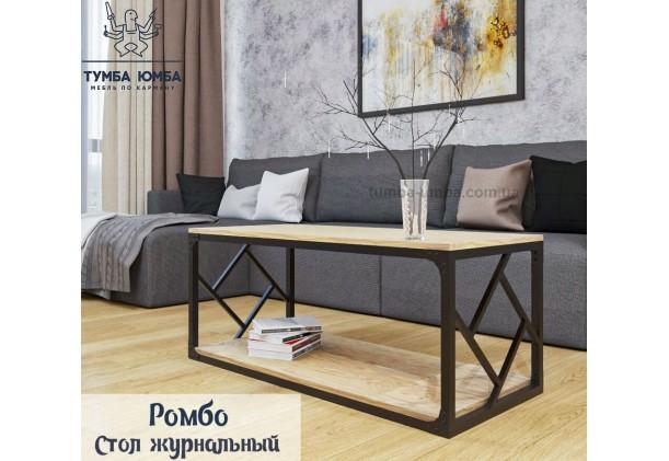 фото недорогой современный журнальный стол Серии Ромбо Металл-Дизайн в интернет-магазине мебели эконом-класса TUMBA-UMBA™