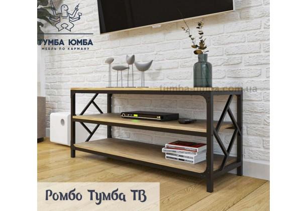 Фото недорогая современная напольная тумба под телевизор и аппаратуру серия Ромбо дешево от производителя с доставкой по всей Украине