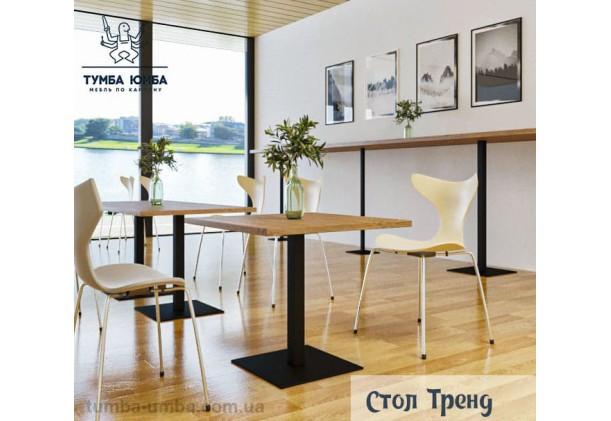 Фото недорогой стол Тренд-1 квадратный для бара дешево от производителя. Бесплатная доставка по всей Украине