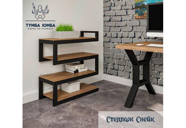 фото недорогой стеллаж Снейк для книг в гостинную, над столом, кухню или прихожую в интернет-магазине мебели эконом-класса TUMBA-UMBA™