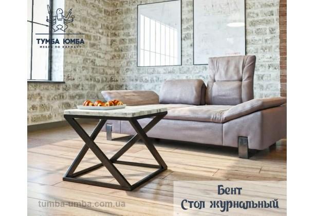 фото недорогой современный журнальный стол Бент Металл-Дизайн в интернет-магазине мебели эконом-класса TUMBA-UMBA™