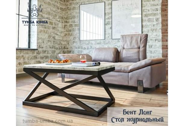 фото недорогой современный журнальный стол Лонг Бент Металл-Дизайн в интернет-магазине мебели эконом-класса TUMBA-UMBA™