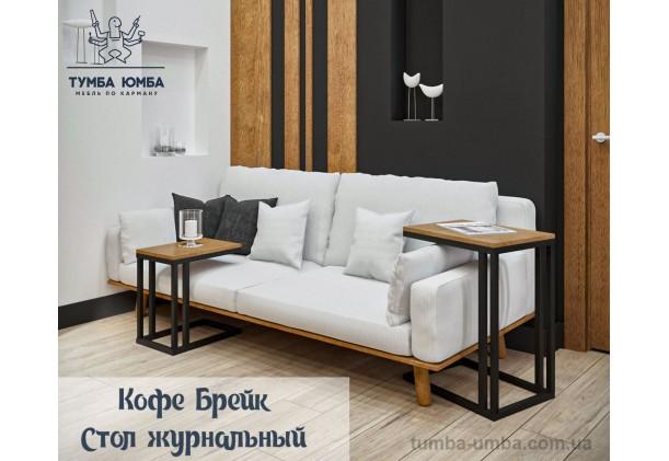 фото недорогой современный журнальный стол Кофе Брейк 2 в 1 Металл-Дизайн в интернет-магазине мебели эконом-класса TUMBA-UMBA™