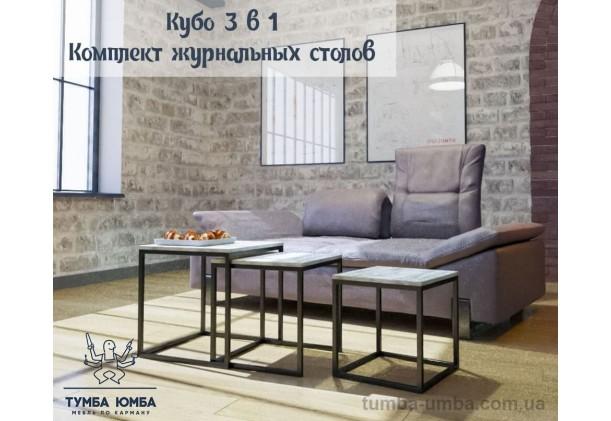фото недорогой современный журнальный стол Кубо Металл-Дизайн в интернет-магазине мебели эконом-класса TUMBA-UMBA™