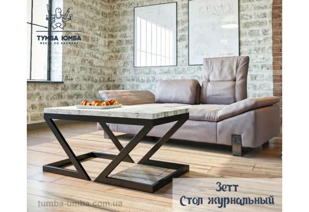 фото недорогой современный журнальный стол Зетт Металл-Дизайн в интернет-магазине мебели эконом-класса TUMBA-UMBA™
