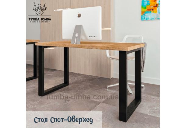 Фото недорогой современный письменный стол Спот Оверхед для офиса дешево от Металл-Дизайн с доставкой по всей Украине